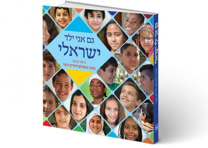 גם אני ילד ישראלי1