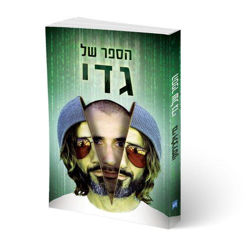gadi-book